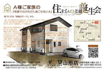 A様邸我が家の誕生会チラシ2017.7.8-5.jpg
